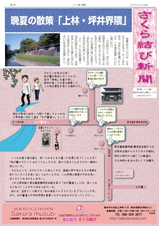 さくら結び新聞201608号