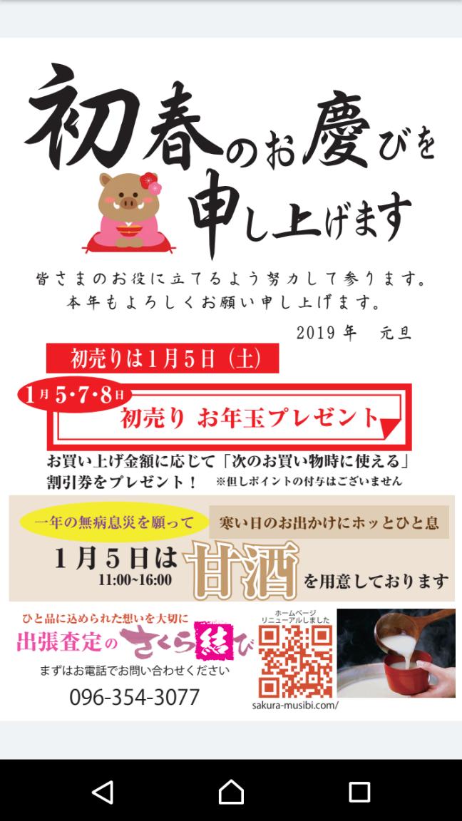 Screenshot_20190101-002259